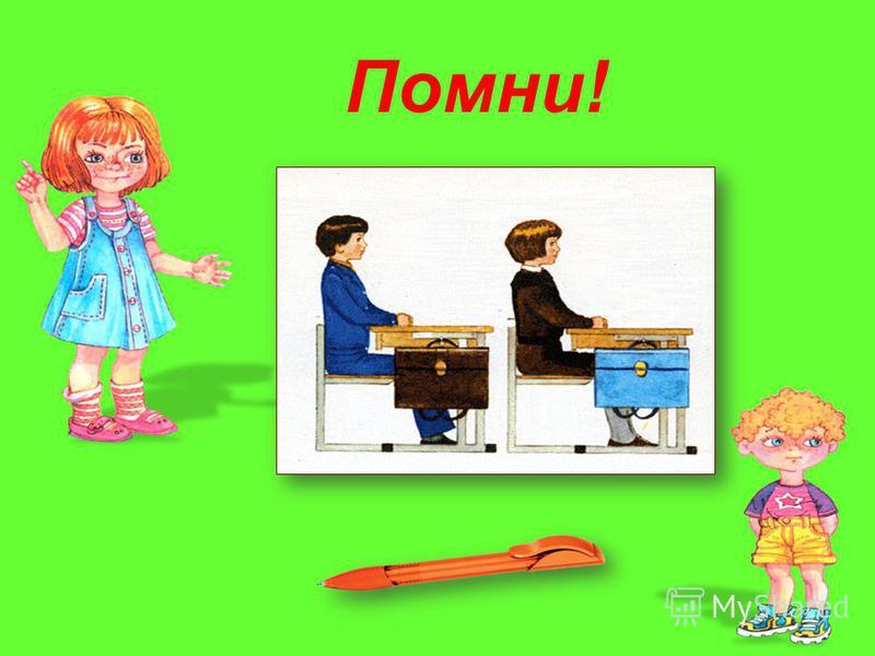 Разработала: учитель МКОУ Оленинской основной общеобразовательной школы Гриб Татьяна Владимировна.