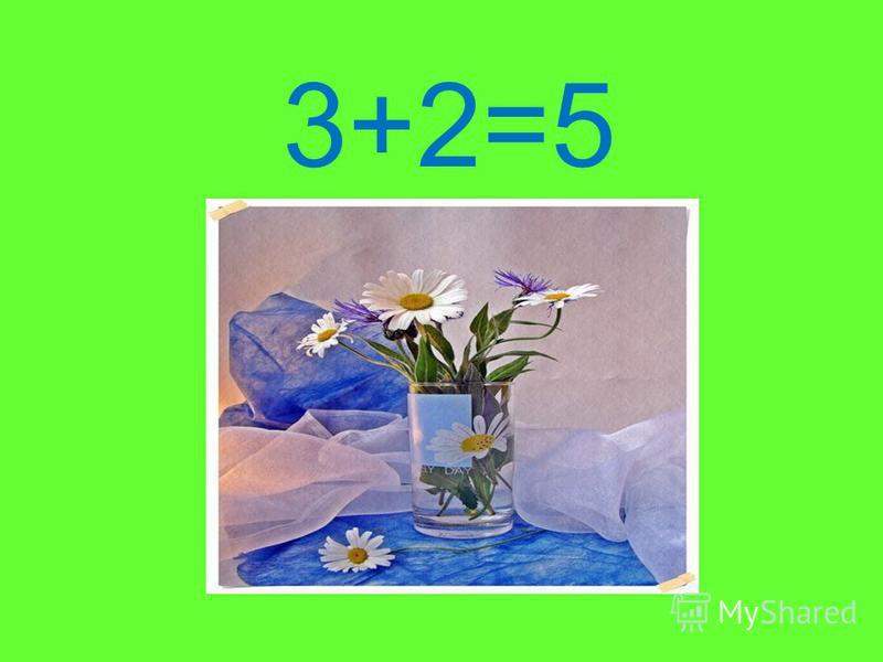 Три ромашки-желтоглазки Два весёлых василька Подарили маме дети Сколько же цветков в букете?