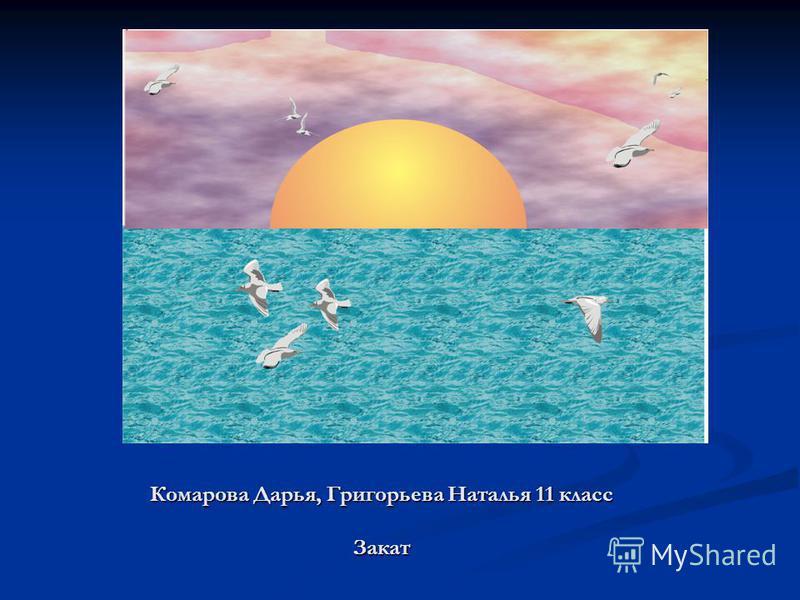Комарова Дарья, Григорьева Наталья 11 класс Закат