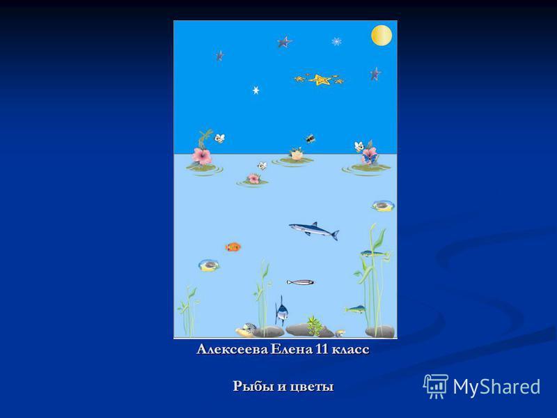 Алексеева Елена 11 класс Рыбы и цветы
