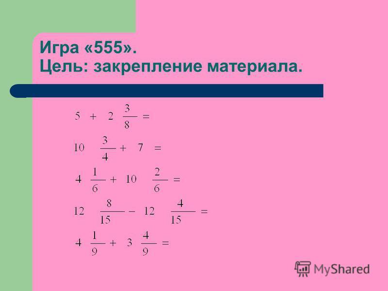 Моё открытие! Способы: 1. Представление целого или смешанного числа в виде неправильной дроби. 2. Представление смешанного числа в виде суммы целой и дробной части.