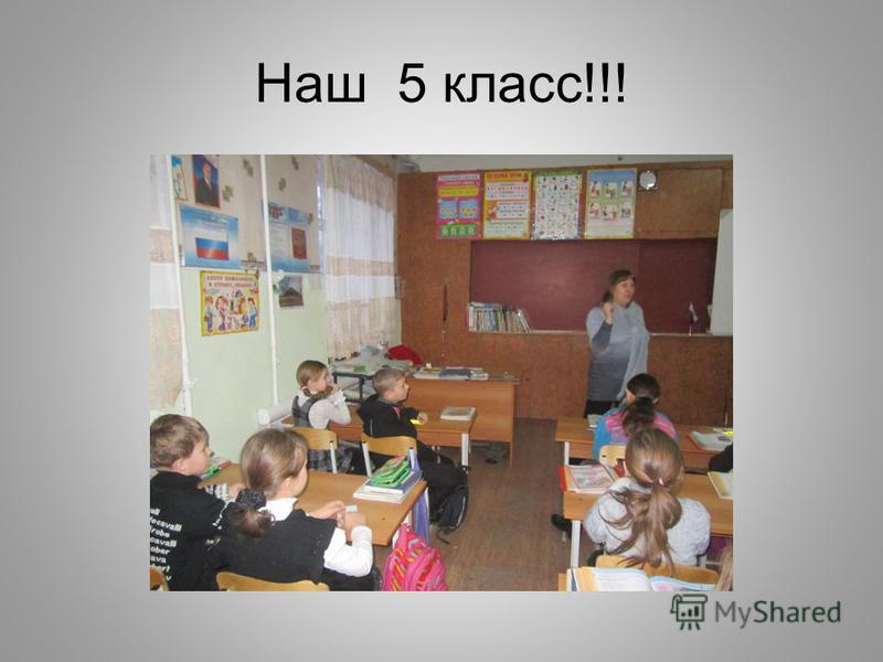 Наш 5 класс!!!