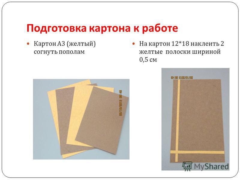 Подготовка картона к работе Картон А 3 ( желтый ) согнуть пополам На картон 12*18 наклеить 2 желтые полоски шириной 0,5 см