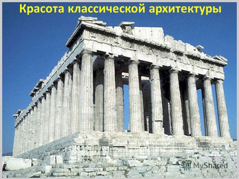 Красота классической архитектуры