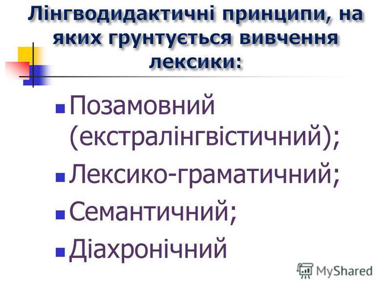 Позамовний (екстралінгвістичний); Лексико-граматичний; Семантичний; Діахронічний