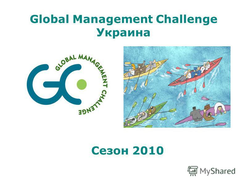 Global Management Challenge Украина Сезон 2010