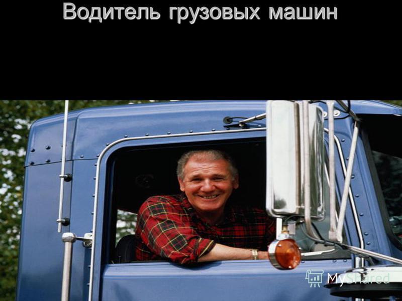 Водитель грузовых машин