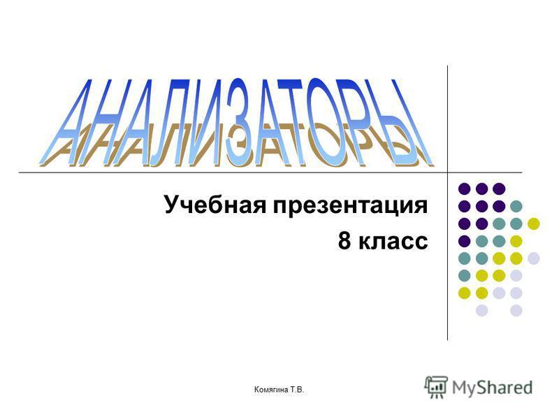 Учебная презентация 8 класс Комягина Т.В.