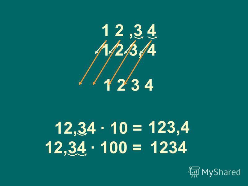 1 2,3 4 1 2 3, 4 12,34 · 10 = 123,4 1 2 3 4 12,34 · 100 =1234