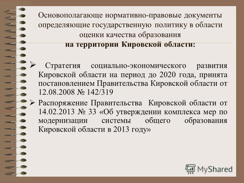 Основополагающе нормативно-правовые документы определяющие государственную политику в области оценки качества образования на территории Кировской области: Стратегия социально-экономического развития Кировской области на период до 2020 года, принята п