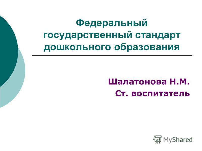 Федеральный государственный стандарт дошкольного образования Шалатонова Н.М. Ст. воспитатель