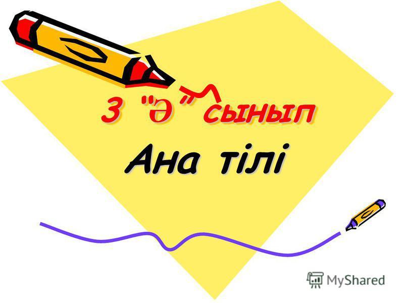 3 Ә сынып Ана тілі