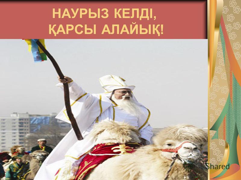 НАУРЫЗ КЕЛДІ, ҚАРСЫ АЛАЙЫҚ!