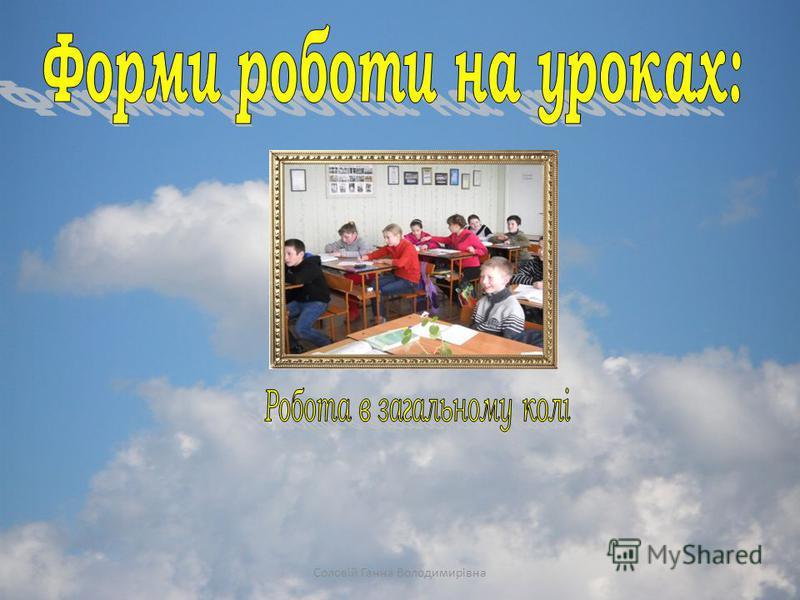 Соловій Ганна Володимирівна