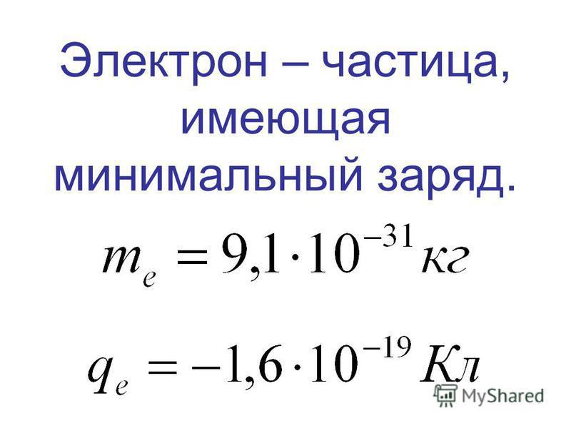 Электрон – частица, имеющая минимальный заряд.