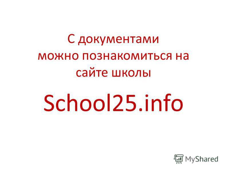 С документами можно познакомиться на сайте школы School25.info