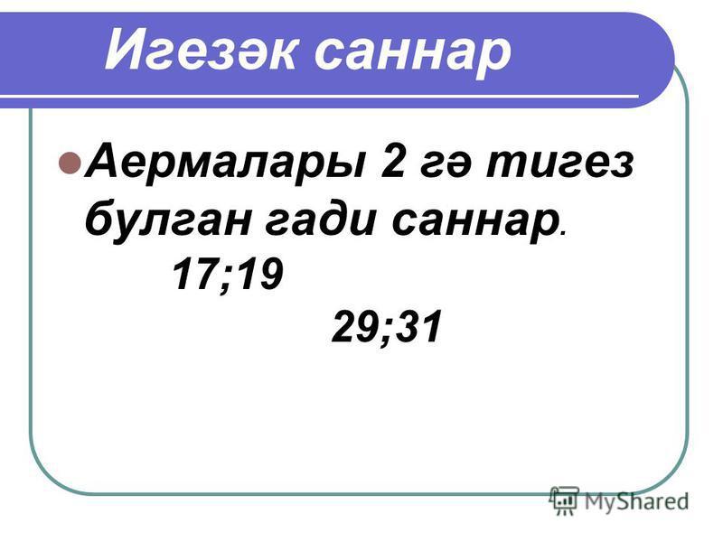 Игезәк саннар Аермалары 2 гә тигез булган гади саннар. 17;19 29;31