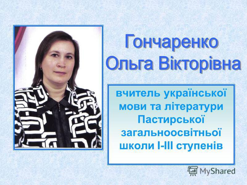 вчитель української мови та літератури Пастирської загальноосвітньої школи І-ІІІ ступенів