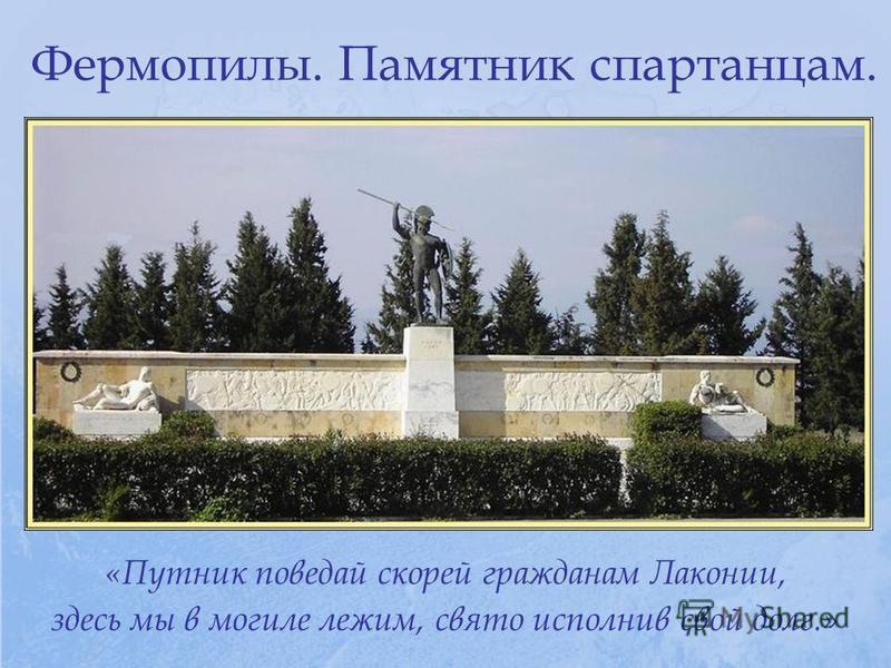 Фермопилы. Памятник спартанцам. «Путник поведай скорей гражданам Лаконии, здесь мы в могиле лежим, свято исполнив свой долг.»