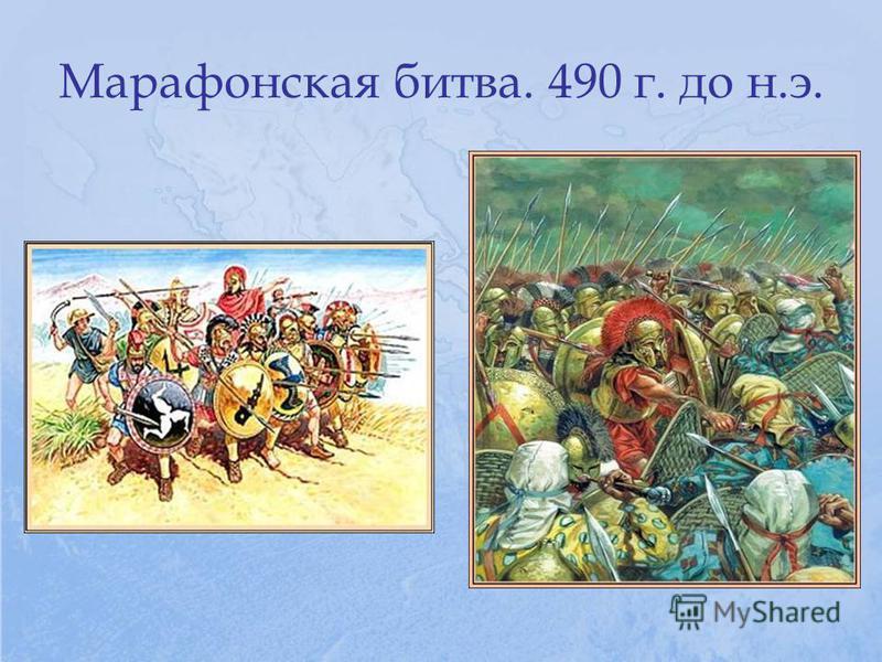 Марафонская битва. 490 г. до н.э.