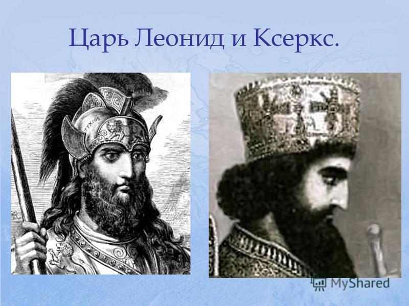 Царь Леонид и Ксеркс.