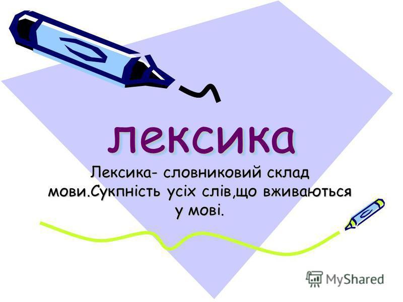 лексикалексика Лексика- словниковий склад мови.Сукпнiсть усiх слiв,що вживаються у мовi.