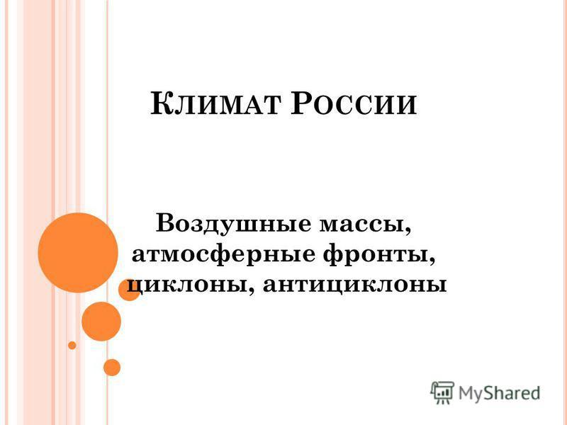 К ЛИМАТ Р ОССИИ Воздушные массы, атмосферные фронты, циклоны, антициклоны