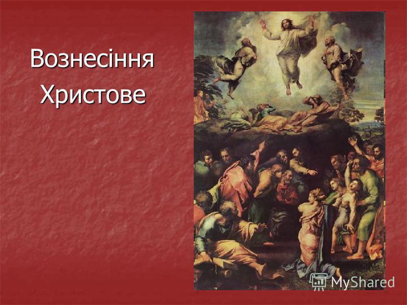 Вознесіння Вознесіння Христове Христове