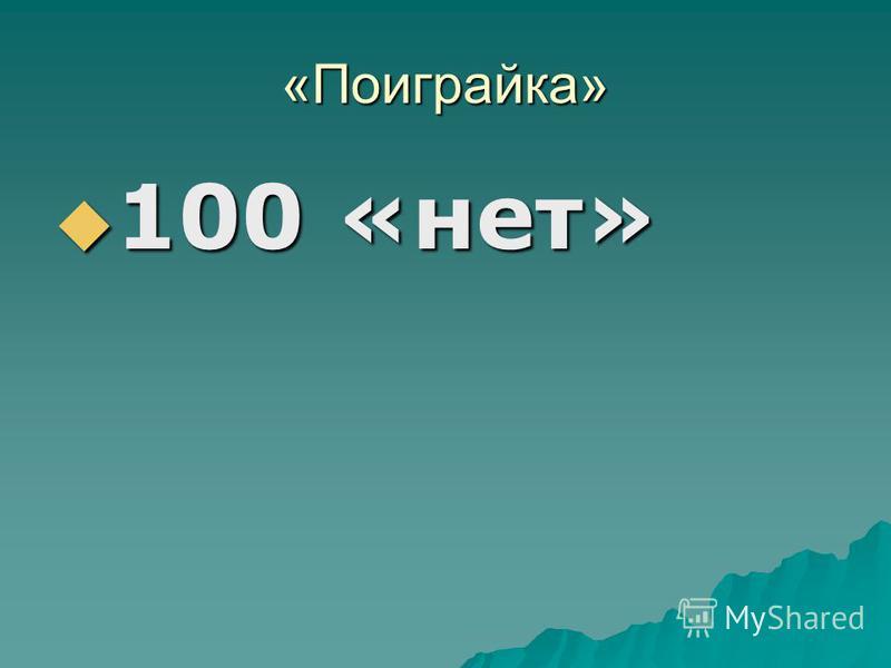 «Поиграйка» 100 «нет» 100 «нет»