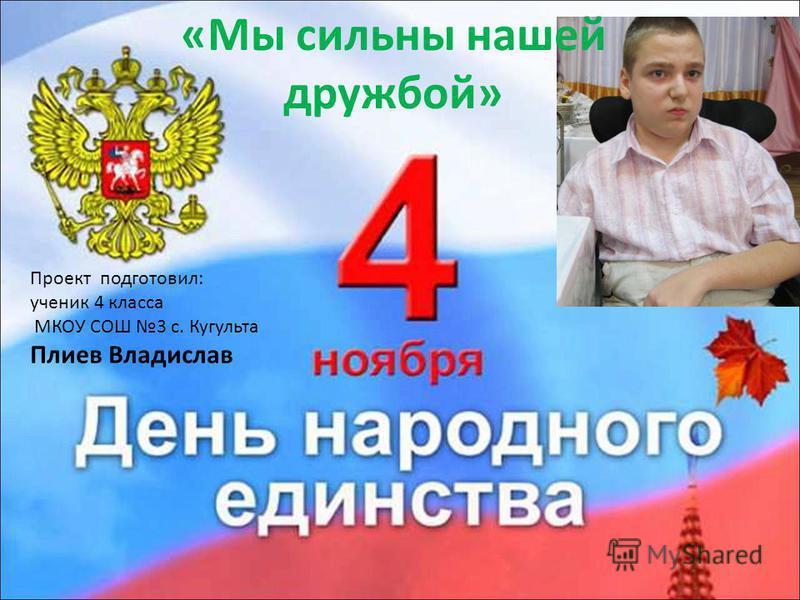 «Мы сильны нашей дружбой» Проект подготовил: ученик 4 класса МКОУ СОШ 3 с. Кугульта Плиев Владислав