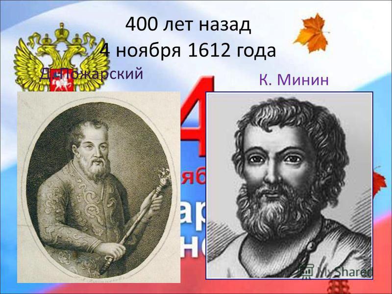 400 лет назад 4 ноября 1612 года Д. Пожарский К. Минин