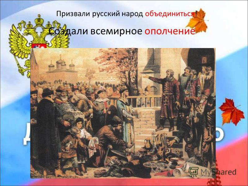 Призвали русский народ объединиться! Создали всемирное ополчение