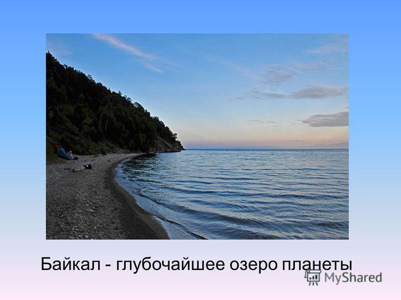 Байкал - глубочайшее озеро планеты