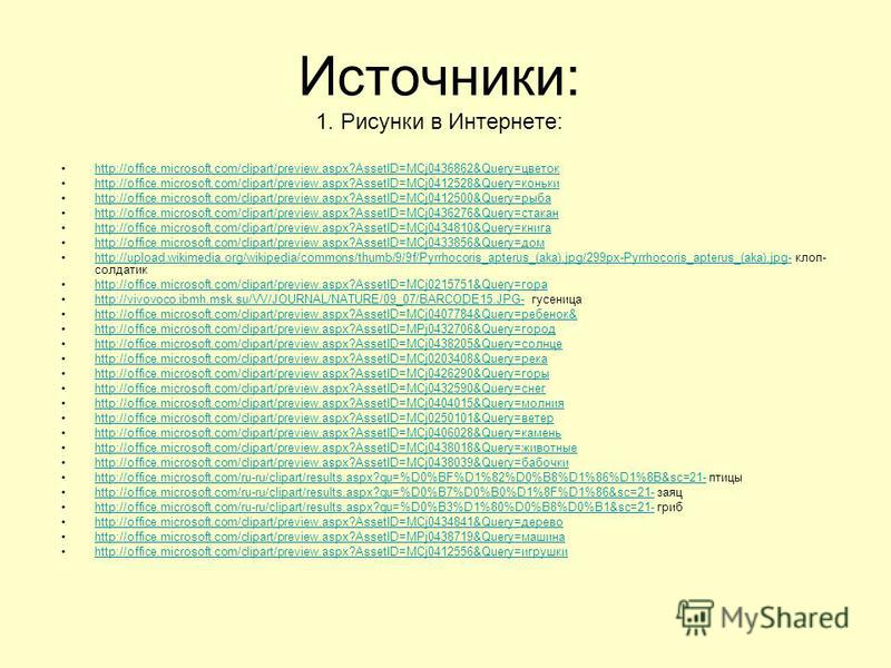 Источники: 1. Рисунки в Интернете: http://office.microsoft.com/clipart/preview.aspx?AssetID=MCj0436862&Query=цветок http://office.microsoft.com/clipart/preview.aspx?AssetID=MCj0412528&Query=коньки http://office.microsoft.com/clipart/preview.aspx?Asse