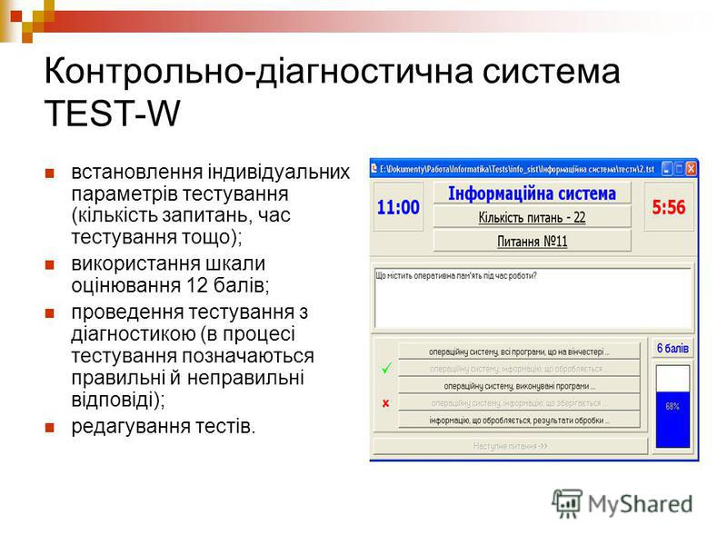 Контрольно-діагностична система TEST-W встановлення індивідуальних параметрів тестування (кількість запитань, час тестування тощо); використання шкали оцінювання 12 балів; проведення тестування з діагностикою (в процесі тестування позначаються правил