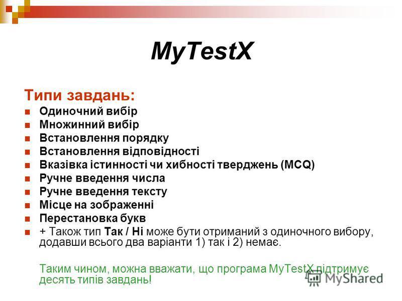 MyTestX Типи завдань: Одиночний вибір Множинний вибір Встановлення порядку Встановлення відповідності Вказівка істинності чи хибності тверджень (MCQ) Ручне введення числа Ручне введення тексту Місце на зображенні Перестановка букв + Також тип Так / Н