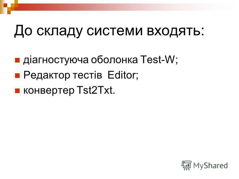 До складу системи входять: діагностуюча оболонка Test-W; Редактор тестів Editor; конвертер Tst2Txt.