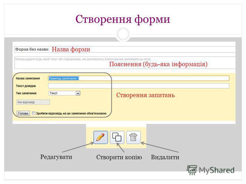 Створення форми Редагувати Створити копіюВидалити Назва форми Пояснення (будь-яка інформація) Створення запитань