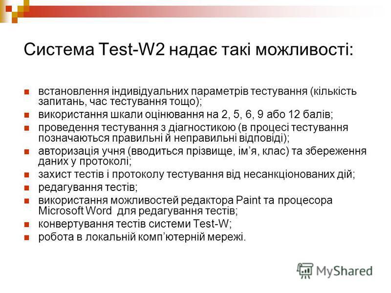 Система Test-W2 надає такі можливості: встановлення індивідуальних параметрів тестування (кількість запитань, час тестування тощо); використання шкали оцінювання на 2, 5, 6, 9 або 12 балів; проведення тестування з діагностикою (в процесі тестування п
