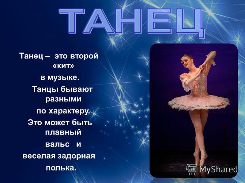 Танец – это второй «кит» в музыке. Танцы бывают разными по характеру. Это может быть плавный вальс и веселая задорная полька.