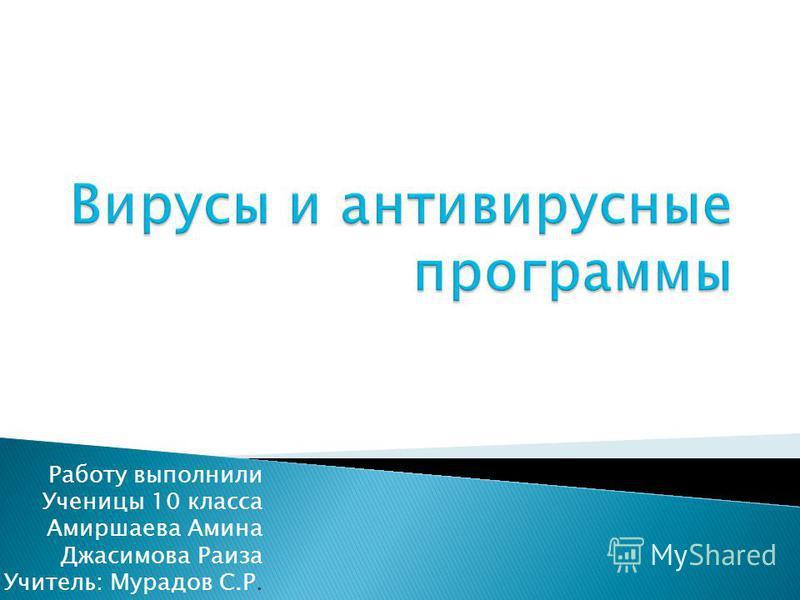 Работу выполнили Ученицы 10 класса Амиршаева Амина Джасимова Раиза Учитель: Мурадов С.Р.