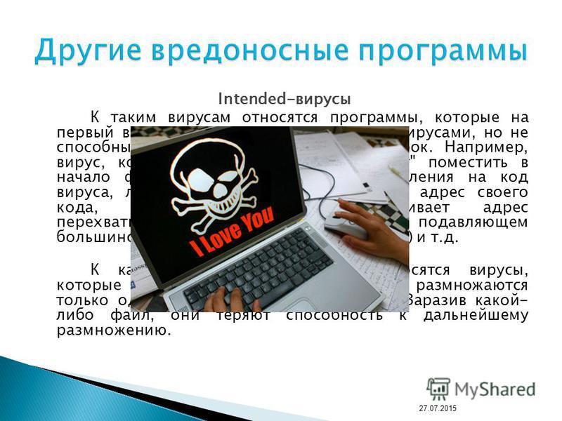 Intended-вирусы К таким вирусам относятся программы, которые на первый взгляд являются стопроцентными вирусами, но не способны размножаться по причине ошибок. Например, вирус, который при заражении