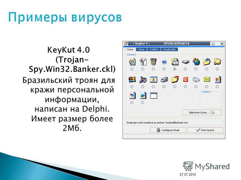 KeyKut 4.0 (Trojan- Spy.Win32.Banker.ckl) Бразильский троян для кражи персональной информации, написан на Delphi. Имеет размер более 2Мб. 27.07.2015
