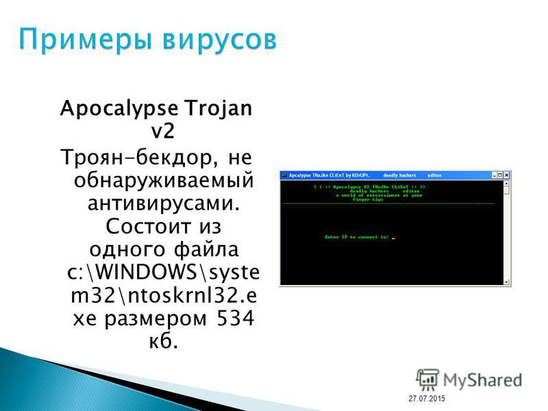Apocalypse Trojan v2 Троян-бекдор, не обнаруживаемый антивирусами. Состоит из одного файла c:\WINDOWS\syste m32\ntoskrnl32. e xe размером 534 кб. 27.07.2015