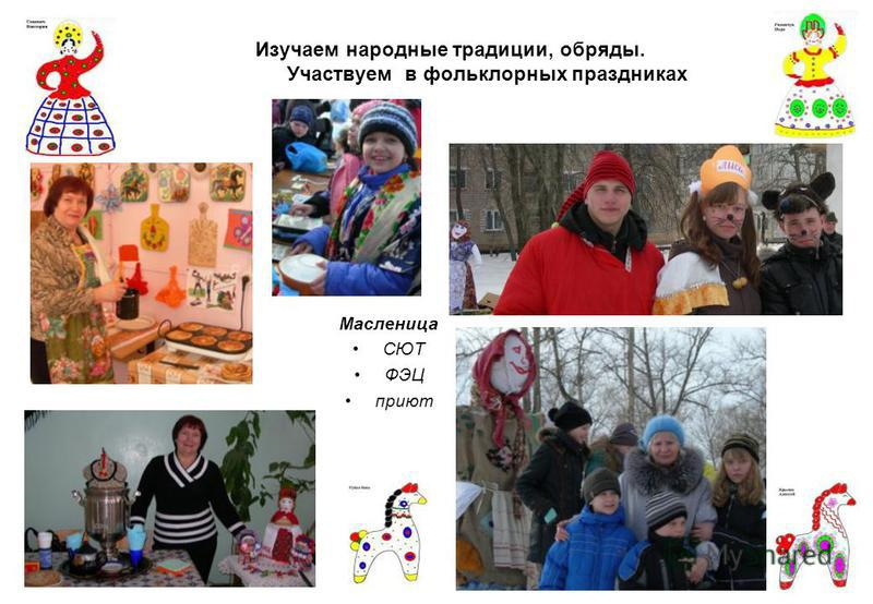 Изучаем народные традиции, обряды. Участвуем в фольклорных праздниках Масленица СЮТ ФЭЦ приют