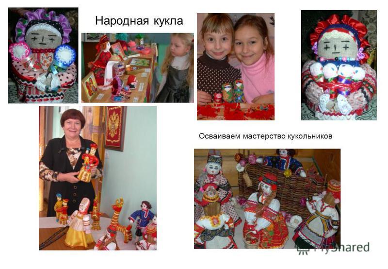 Народная кукла Осваиваем мастерство кукольников