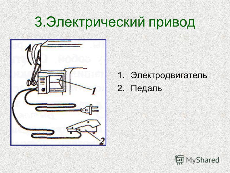 3. Электрический привод 1. Электродвигатель 2.Педаль