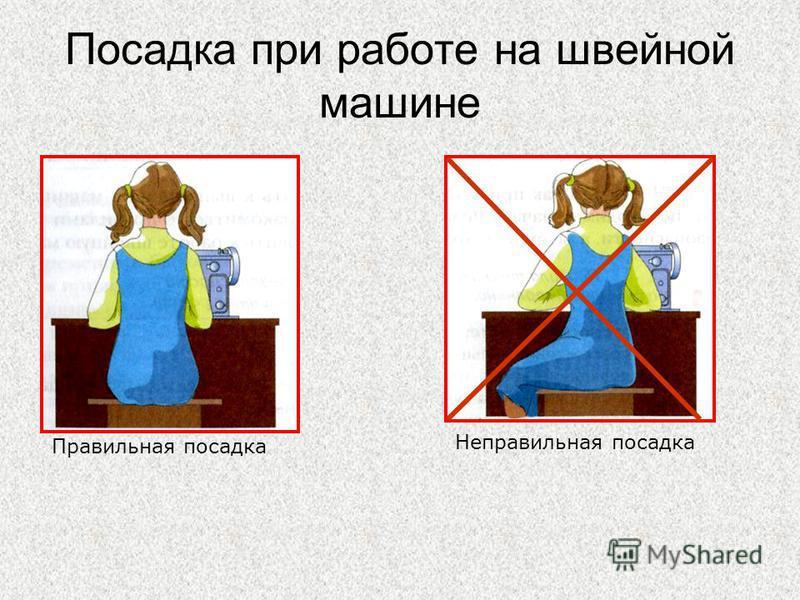 Посадка при работе на швейной машине Правильная посадка Неправильная посадка