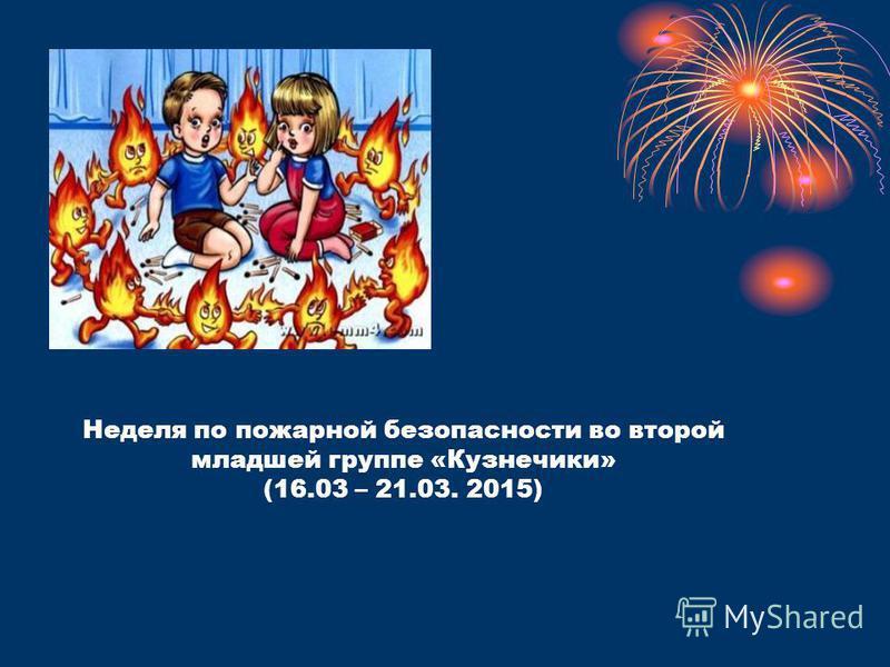 Неделя по пожарной безопасности во второй младшей группе «Кузнечики» (16.03 – 21.03. 2015)
