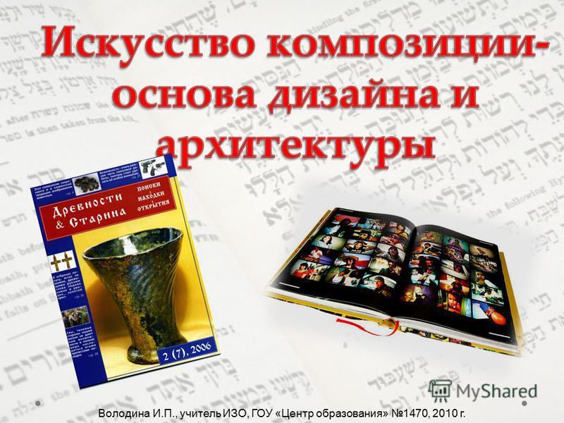 Володина И.П., учитель ИЗО, ГОУ «Центр образования» 1470, 2010 г.